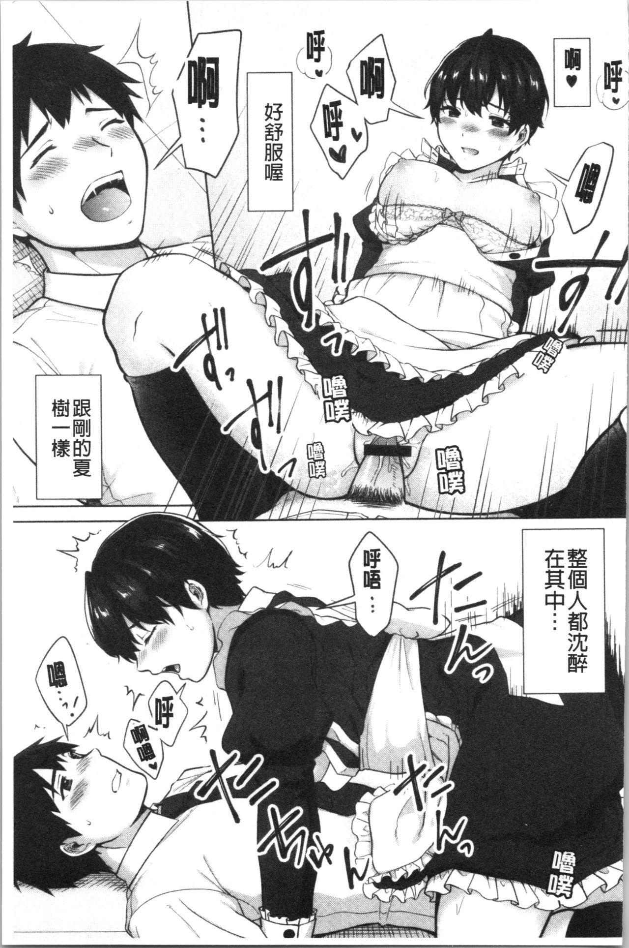 #Echi Echi Joshi to Tsunagaritai | #好色淫蕩女子想和她搞一下 153