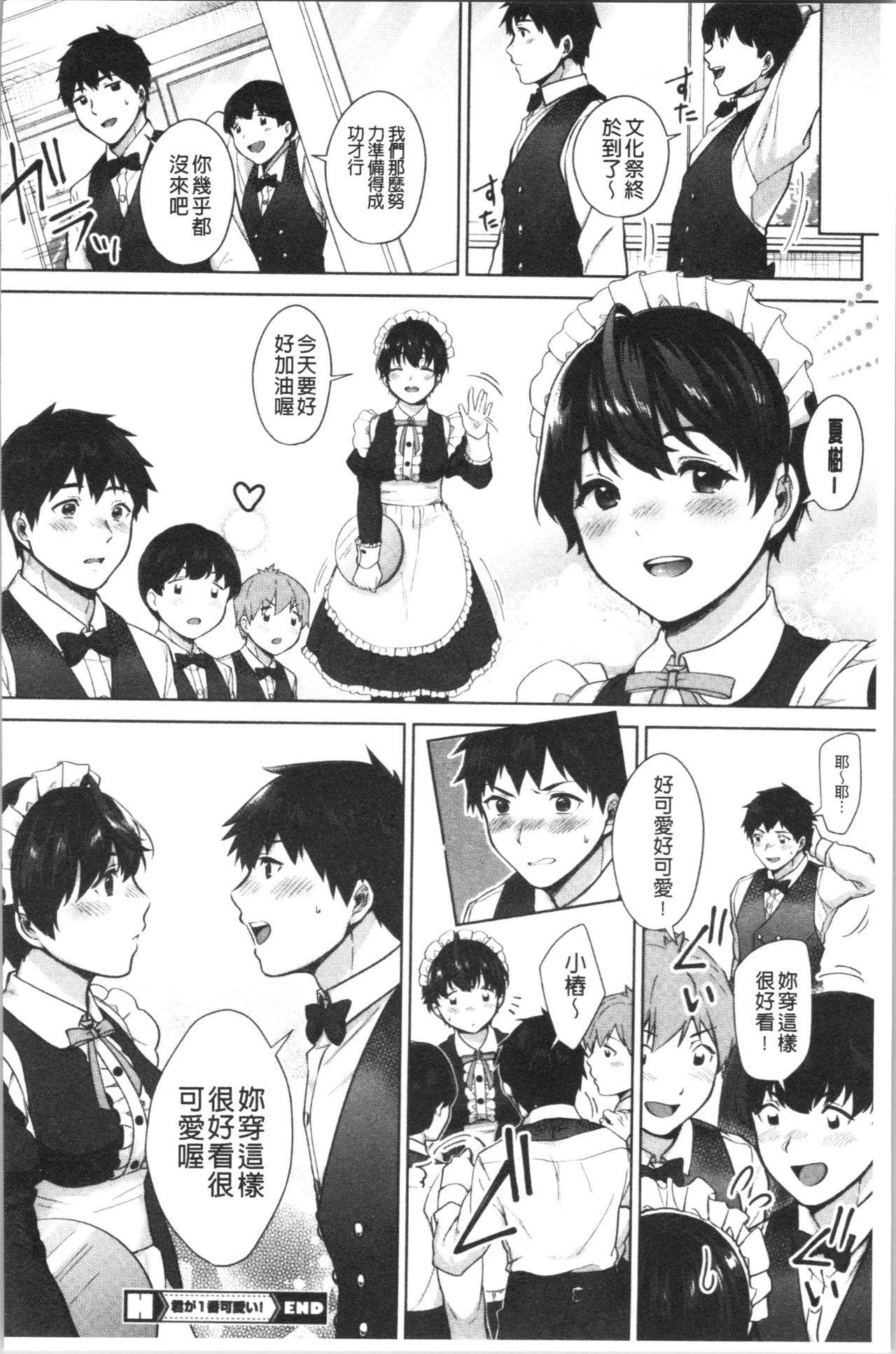 #Echi Echi Joshi to Tsunagaritai | #好色淫蕩女子想和她搞一下 158