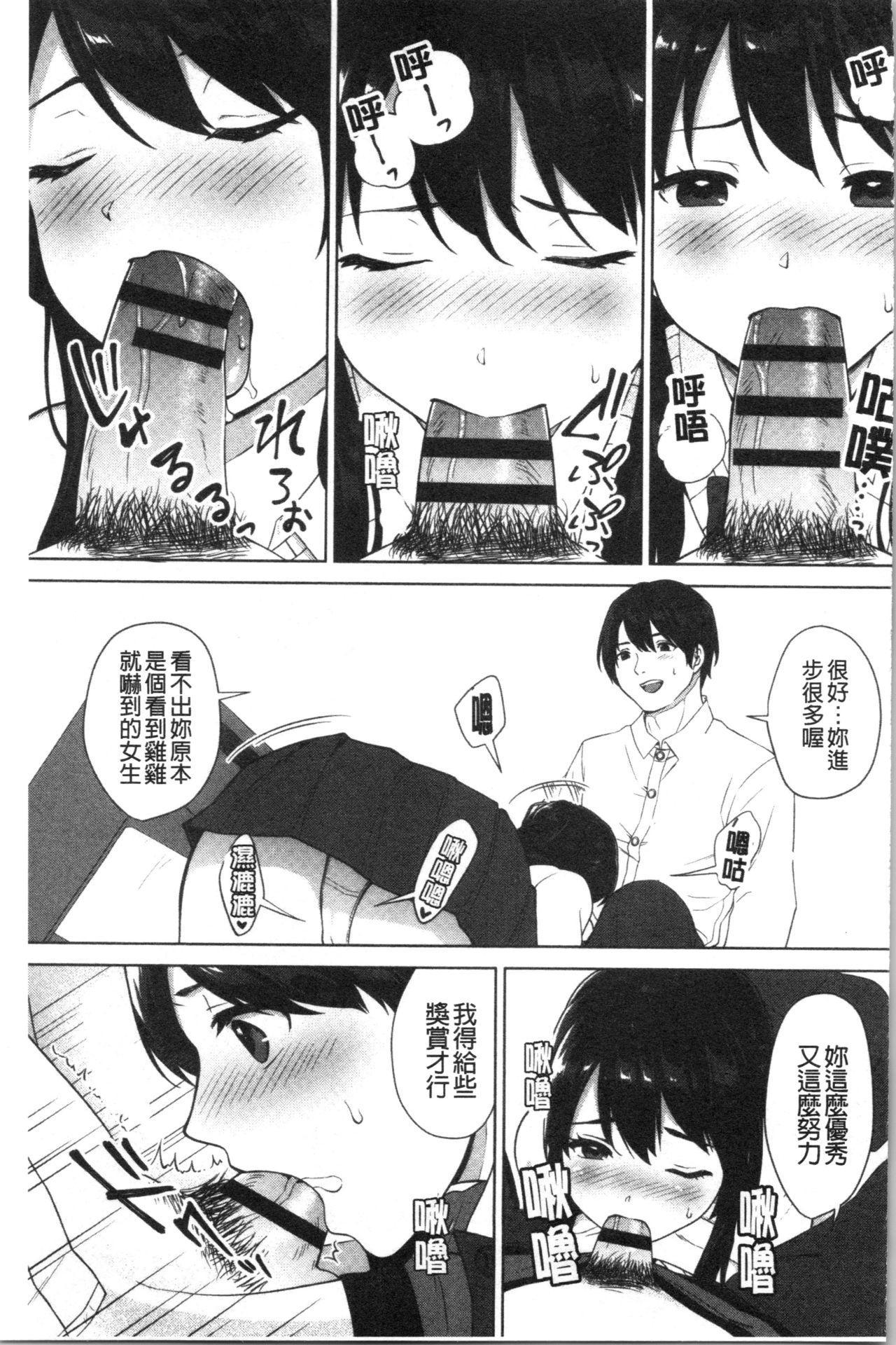 #Echi Echi Joshi to Tsunagaritai | #好色淫蕩女子想和她搞一下 163