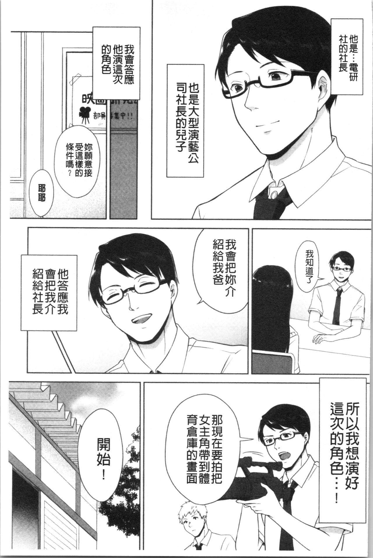 #Echi Echi Joshi to Tsunagaritai | #好色淫蕩女子想和她搞一下 181