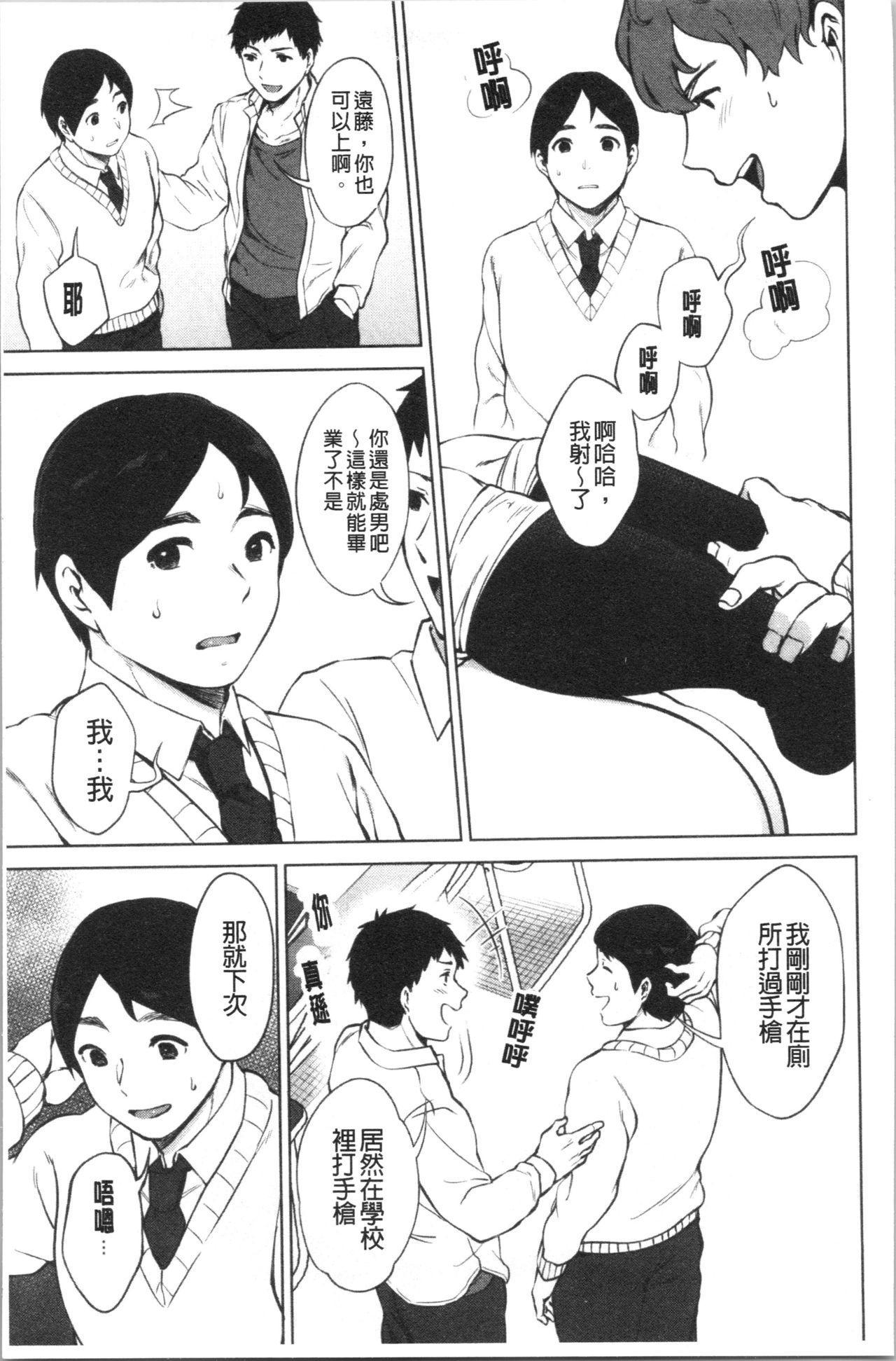 #Echi Echi Joshi to Tsunagaritai | #好色淫蕩女子想和她搞一下 29