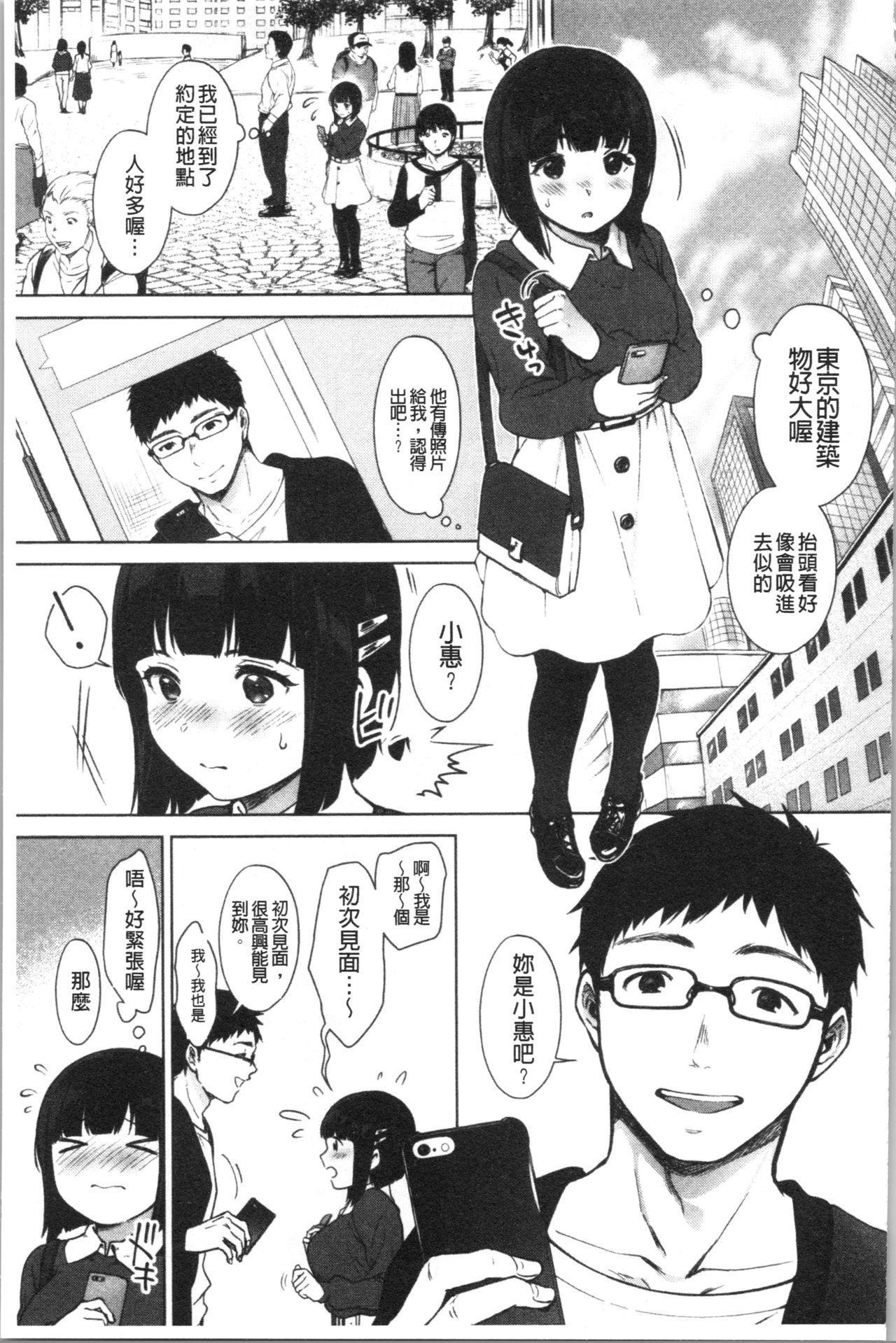 #Echi Echi Joshi to Tsunagaritai | #好色淫蕩女子想和她搞一下 65