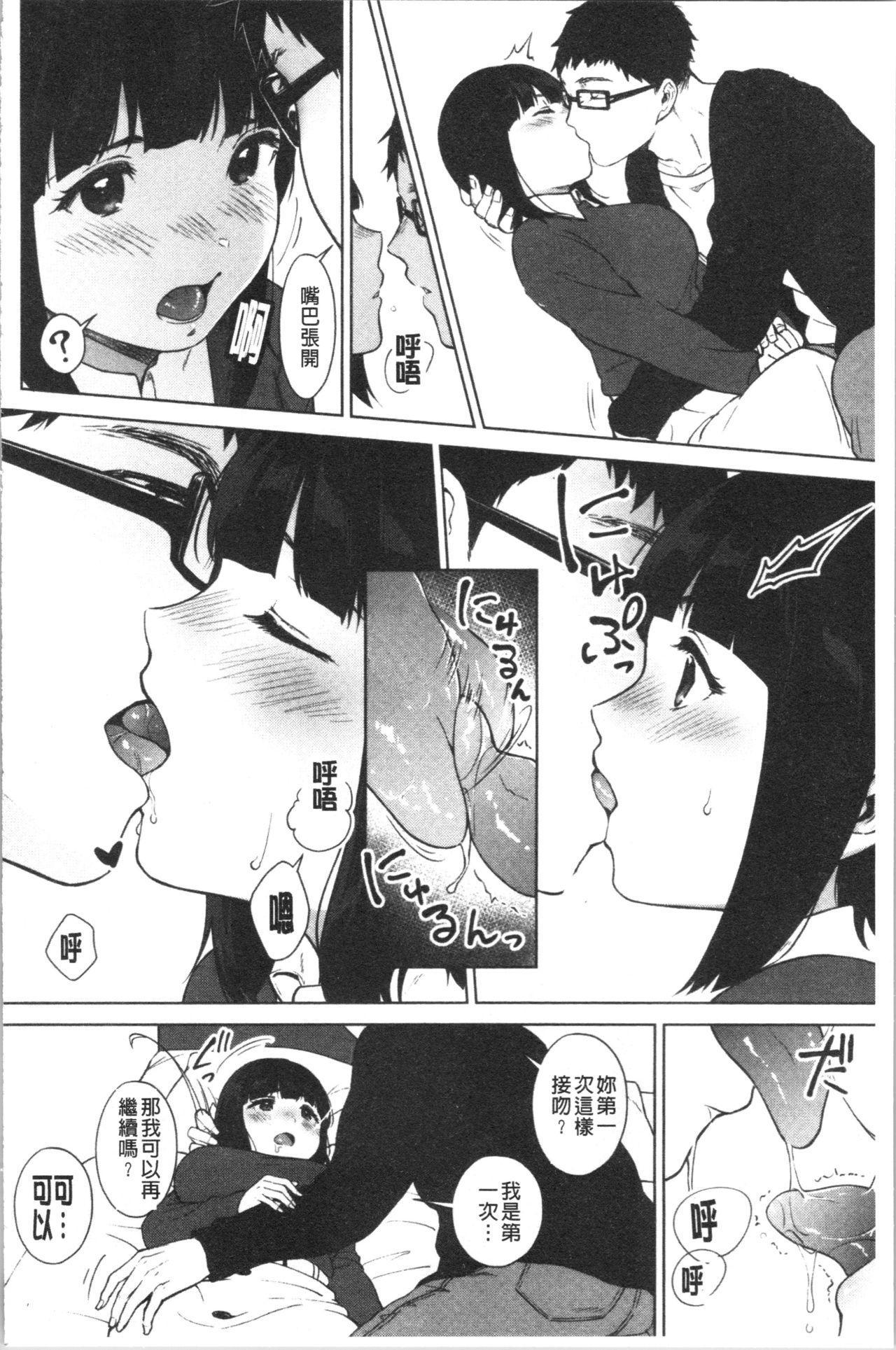 #Echi Echi Joshi to Tsunagaritai | #好色淫蕩女子想和她搞一下 68