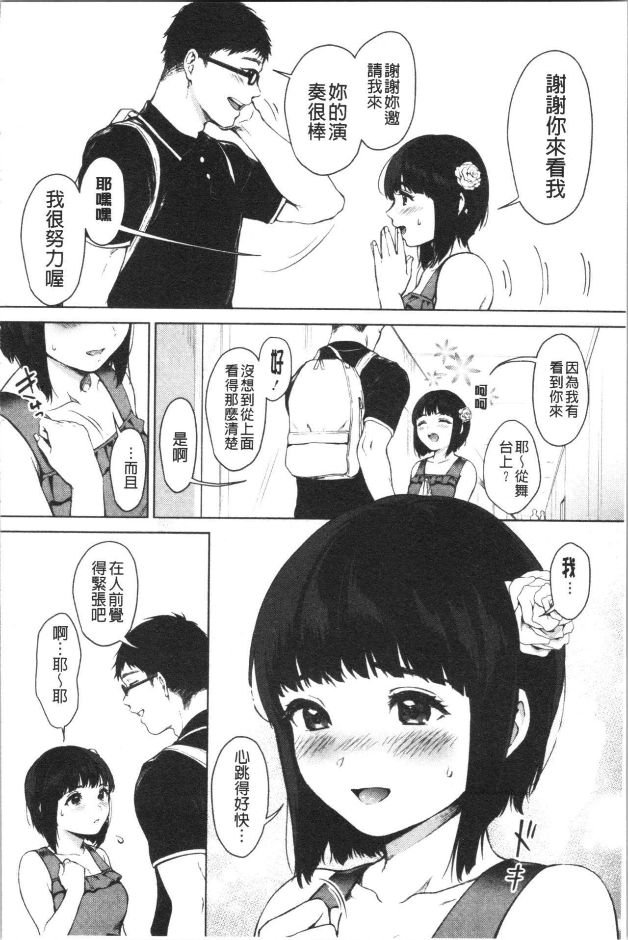 #Echi Echi Joshi to Tsunagaritai | #好色淫蕩女子想和她搞一下 86