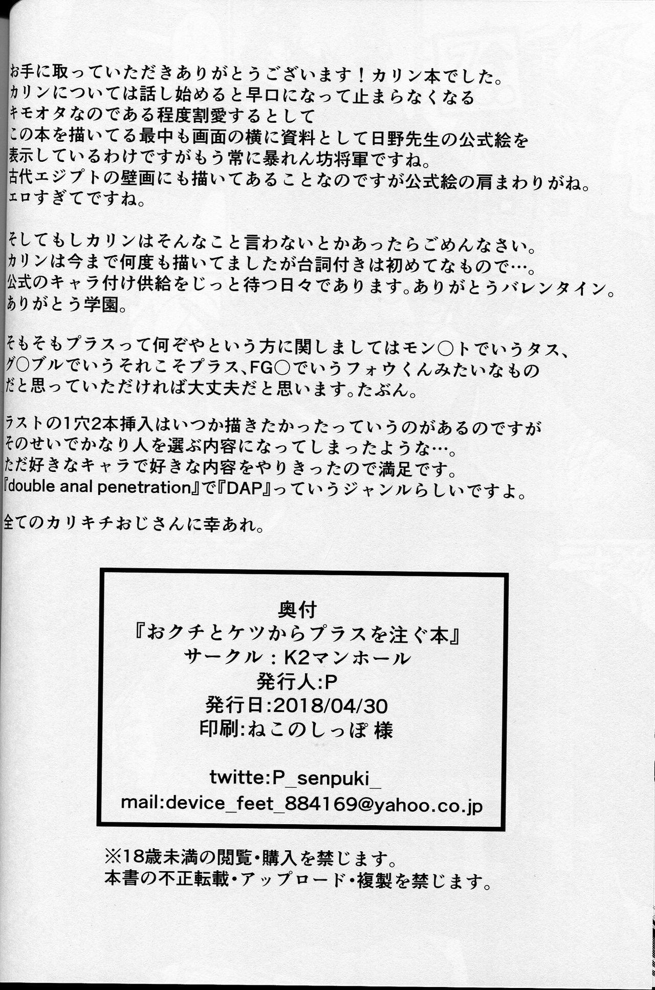 Okuchi to Ketsu kara Plus o Sosogu Hon 22