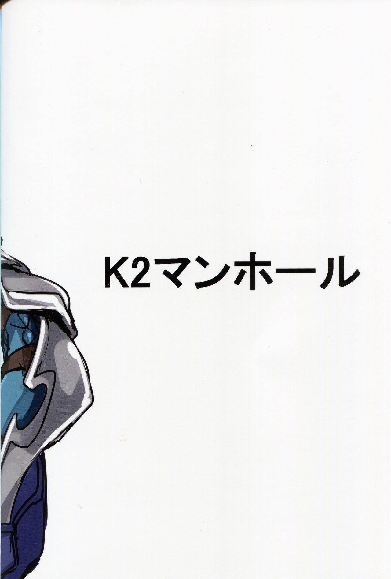Okuchi to Ketsu kara Plus o Sosogu Hon 23