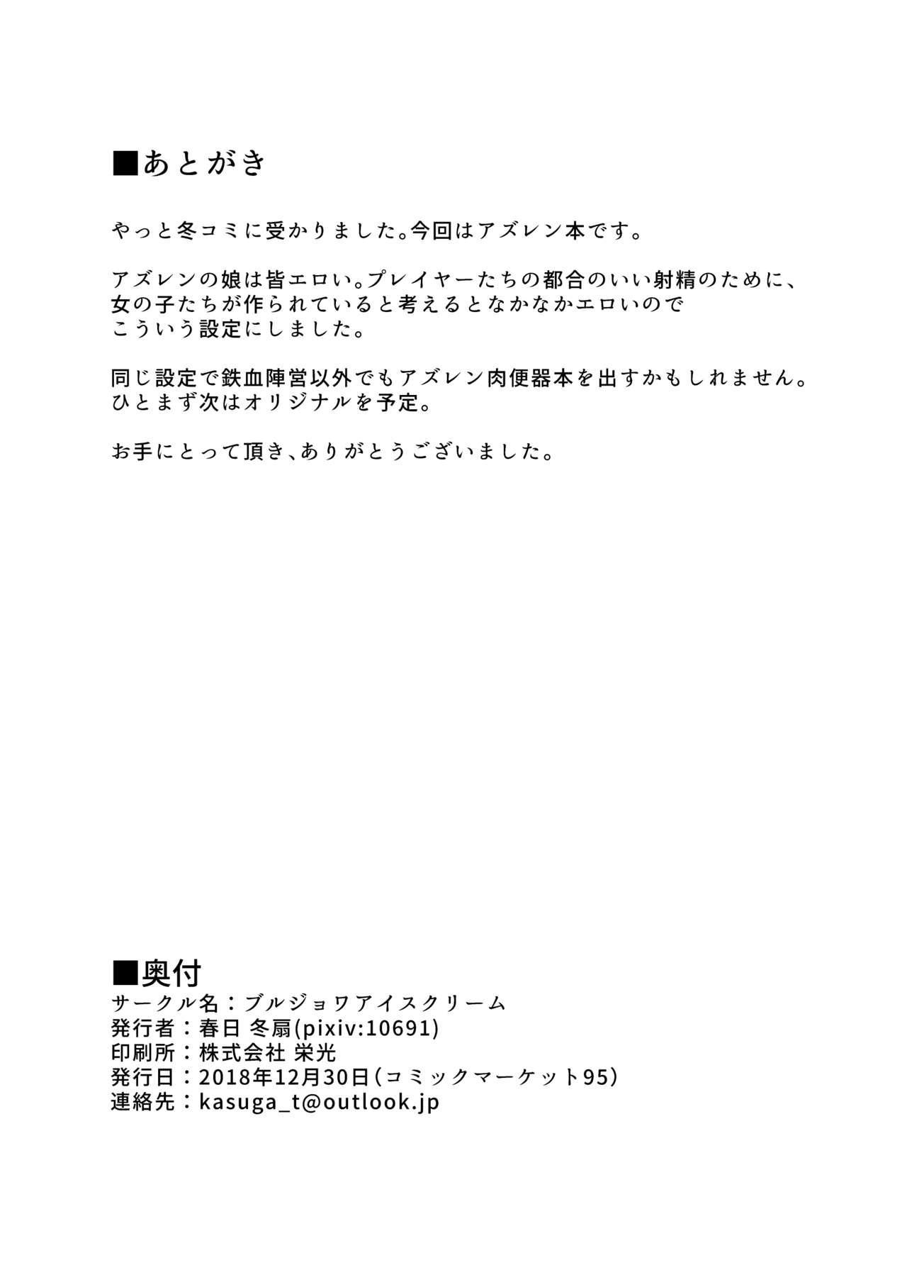 Tekketsu Onaho KAN-SEN Kakudai 20
