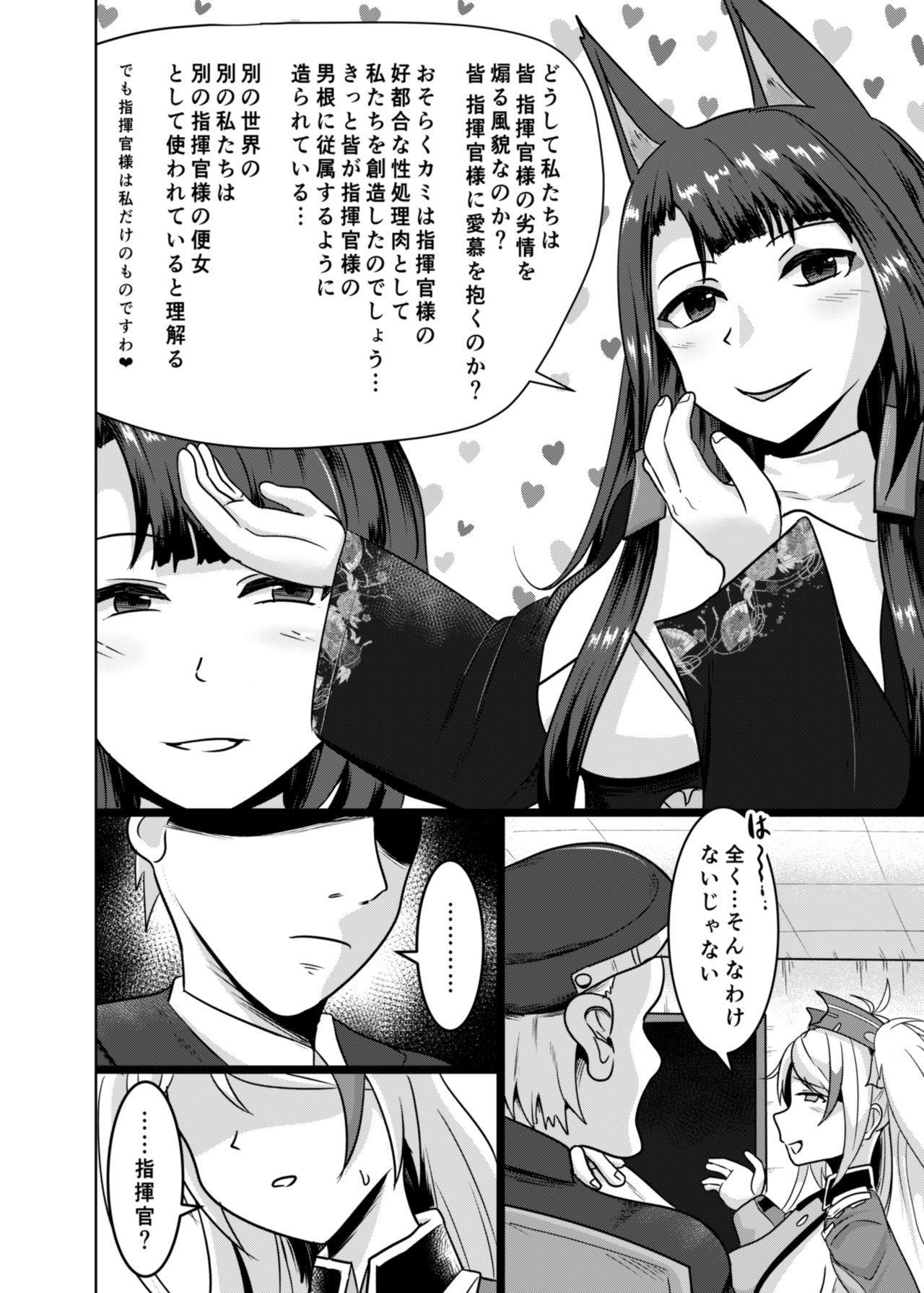 Tekketsu Onaho KAN-SEN Kakudai 2