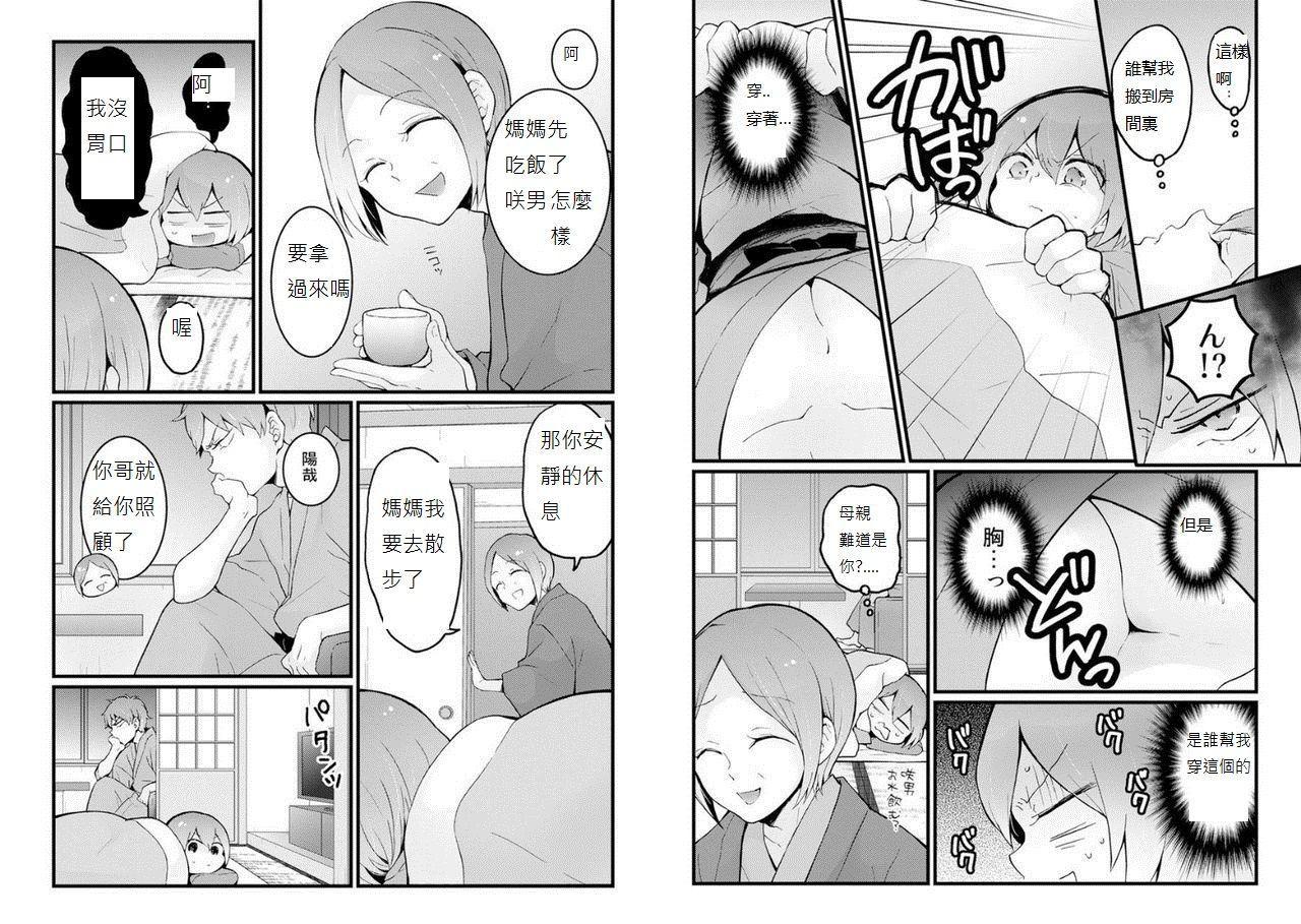 Totsuzen Onnanoko ni Natta node, Ore no Oppai Monde mimasen ka? 17 10