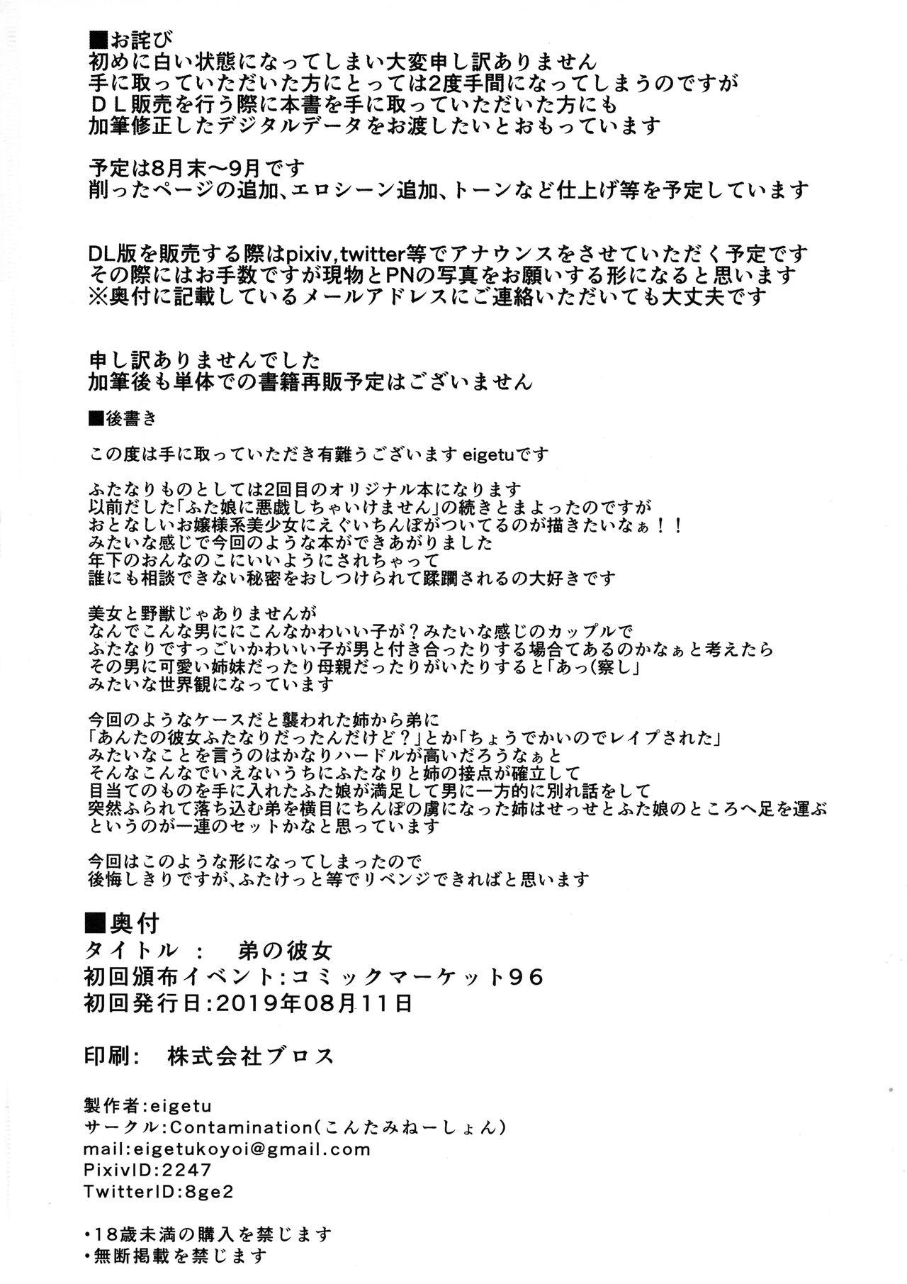 Otouto no Kanojo | 弟弟的巨根恋人 21