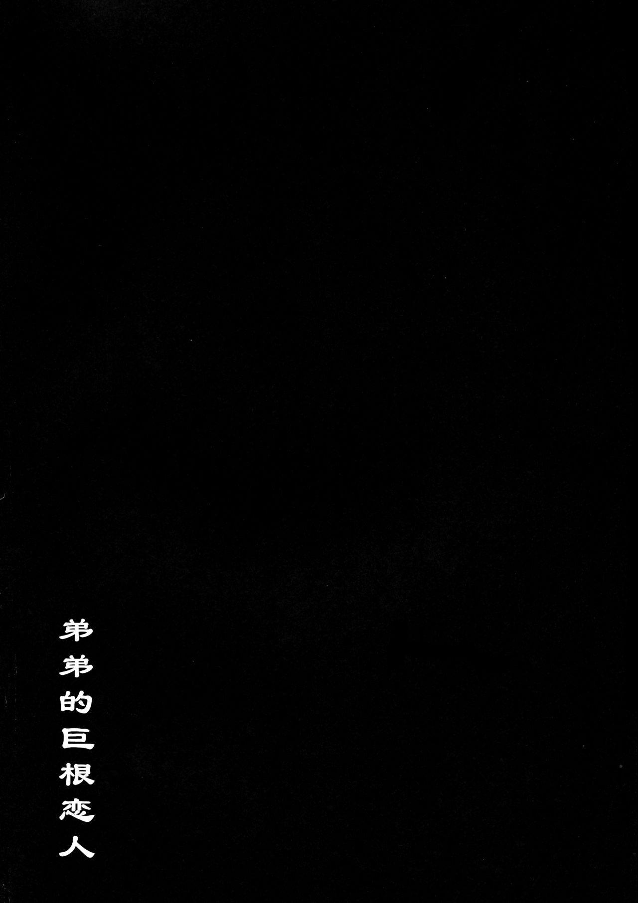 Otouto no Kanojo | 弟弟的巨根恋人 3