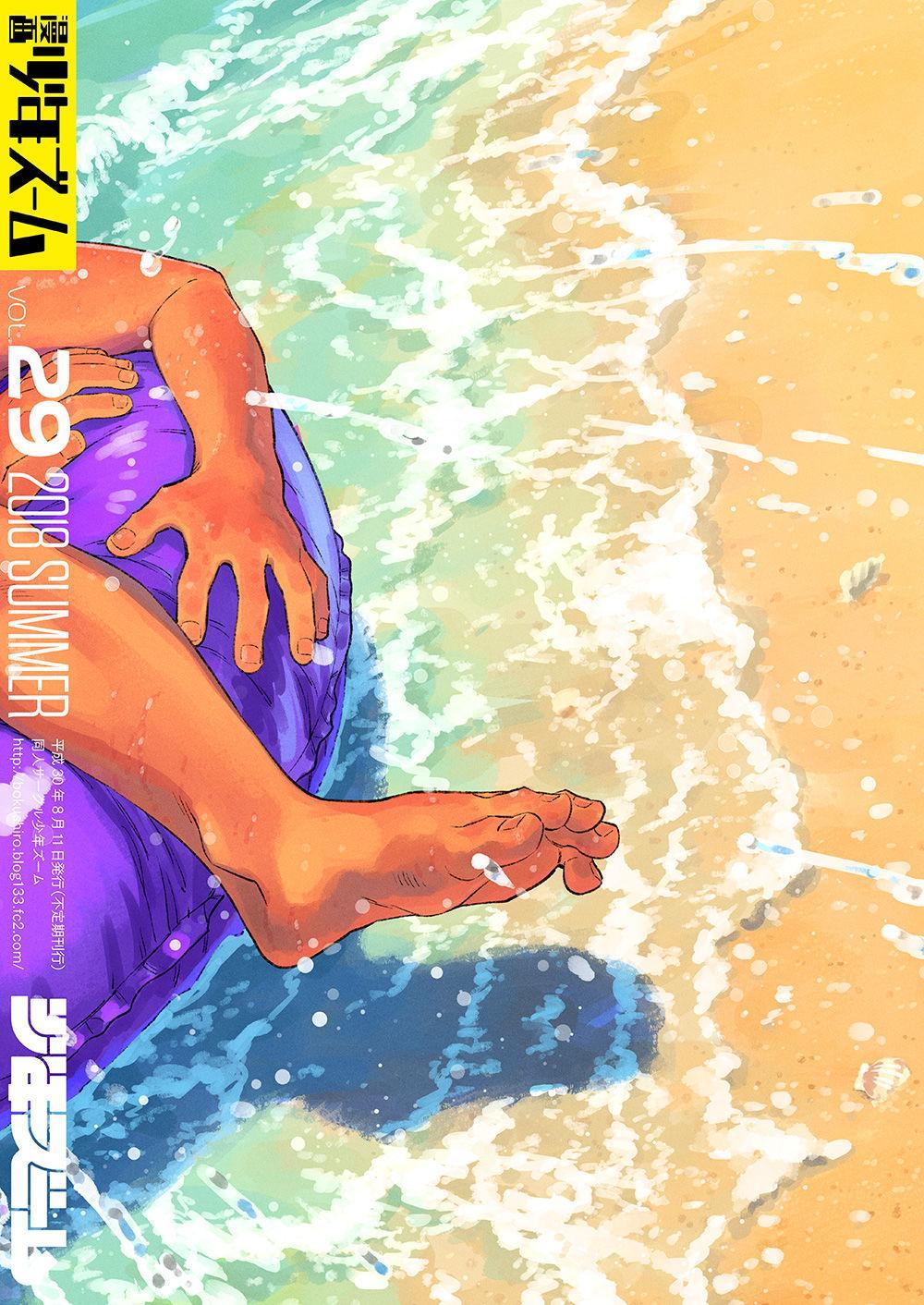Manga Shounen Zoom Vol. 29 59
