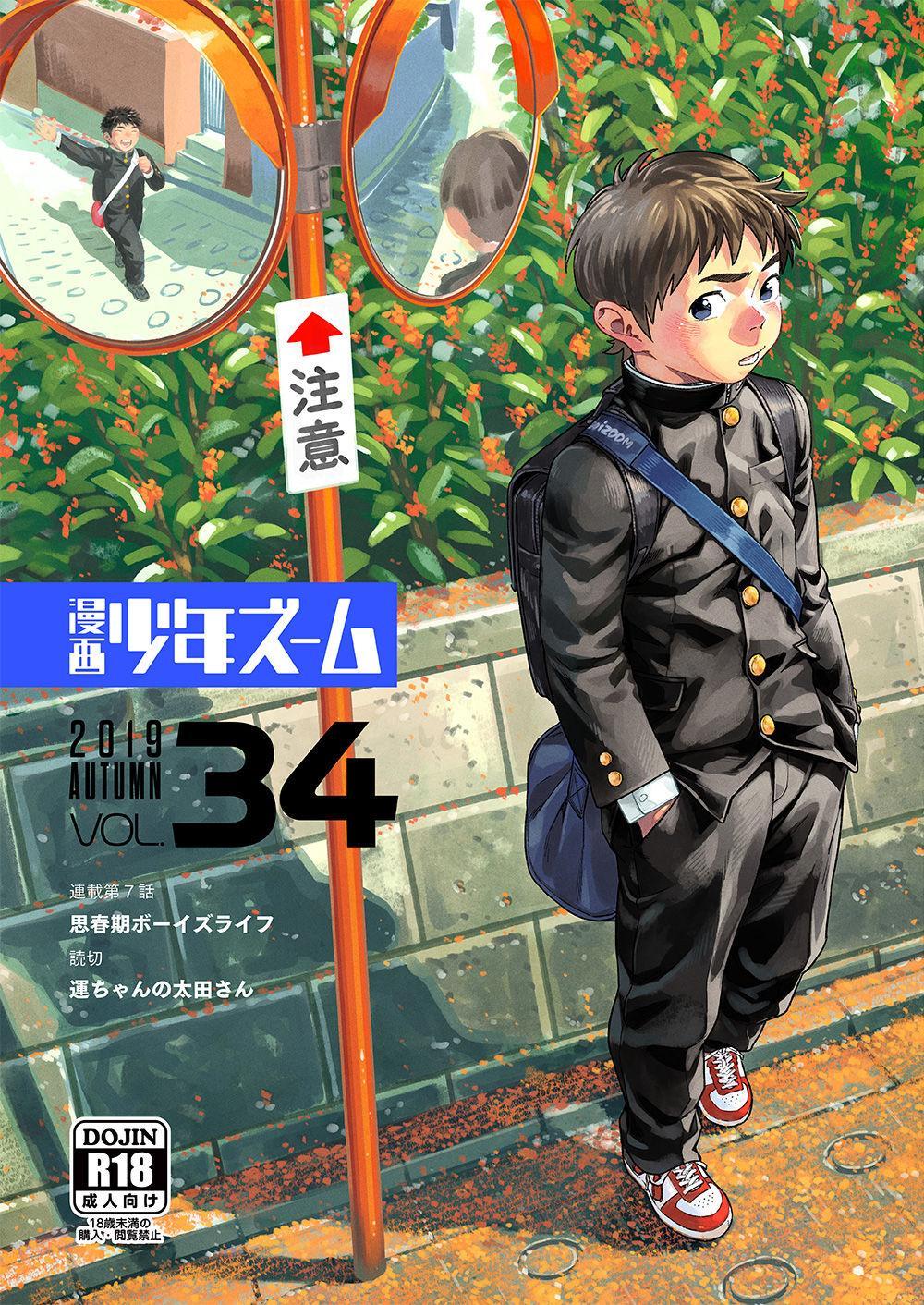 Manga Shounen Zoom Vol. 34 0
