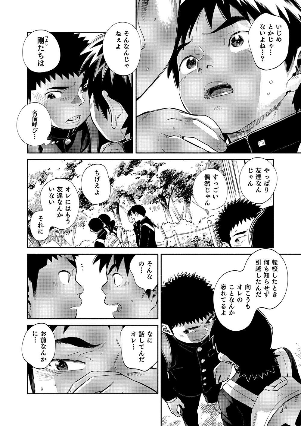 Manga Shounen Zoom Vol. 34 9