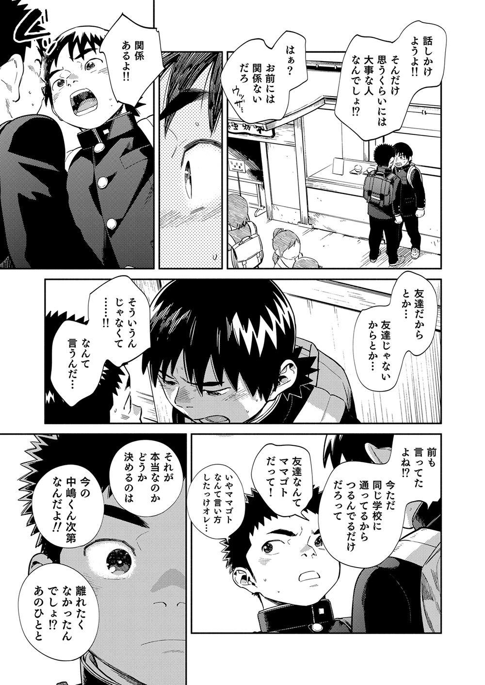 Manga Shounen Zoom Vol. 34 10