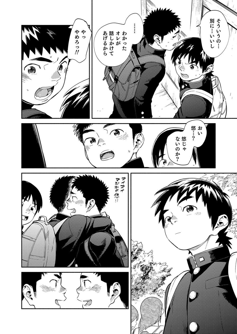 Manga Shounen Zoom Vol. 34 11