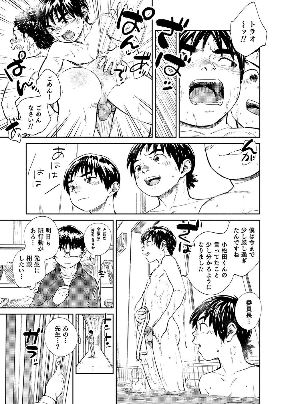 Manga Shounen Zoom Vol. 34 16