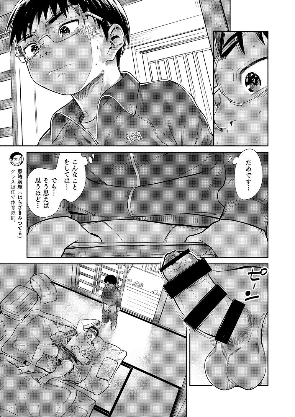 Manga Shounen Zoom Vol. 34 18