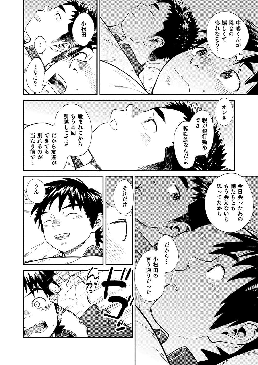 Manga Shounen Zoom Vol. 34 27