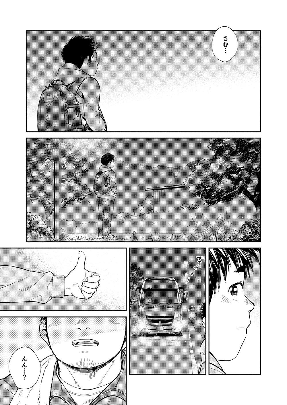 Manga Shounen Zoom Vol. 34 30