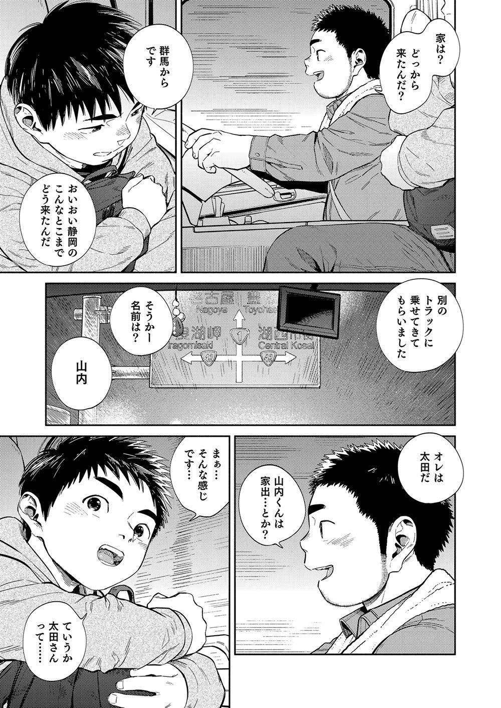 Manga Shounen Zoom Vol. 34 32