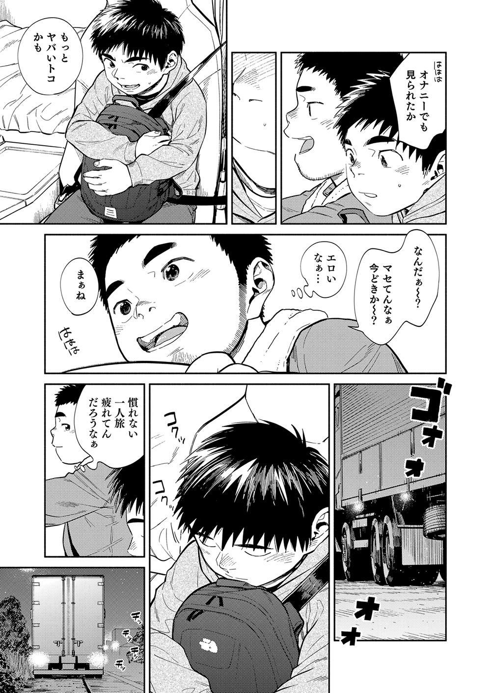 Manga Shounen Zoom Vol. 34 34