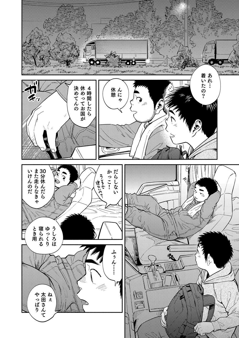Manga Shounen Zoom Vol. 34 35