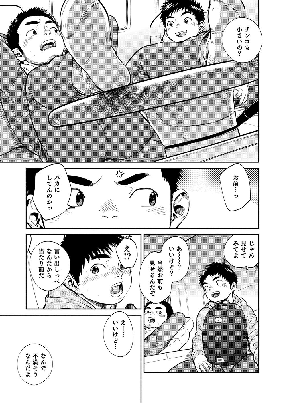 Manga Shounen Zoom Vol. 34 36