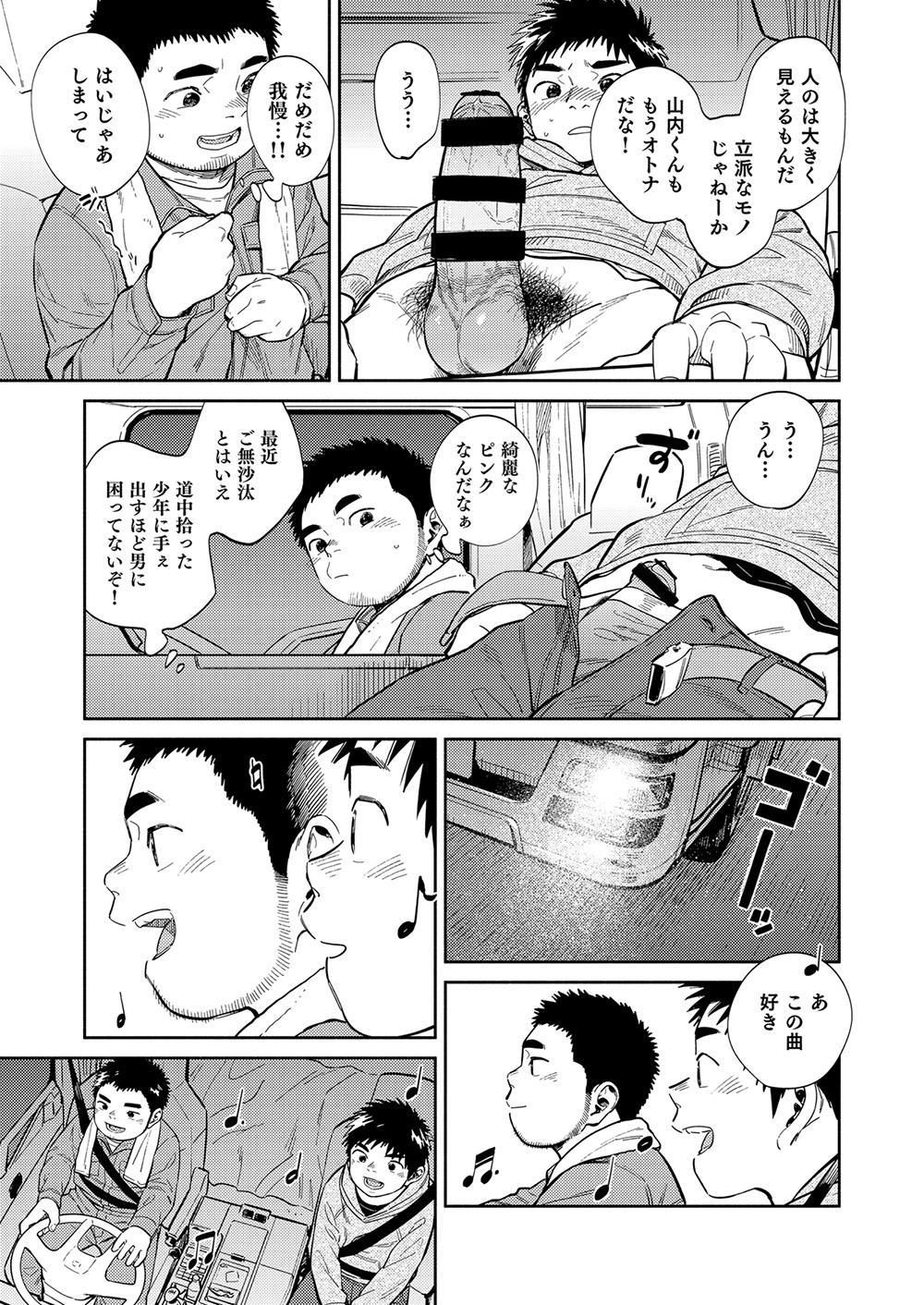 Manga Shounen Zoom Vol. 34 38