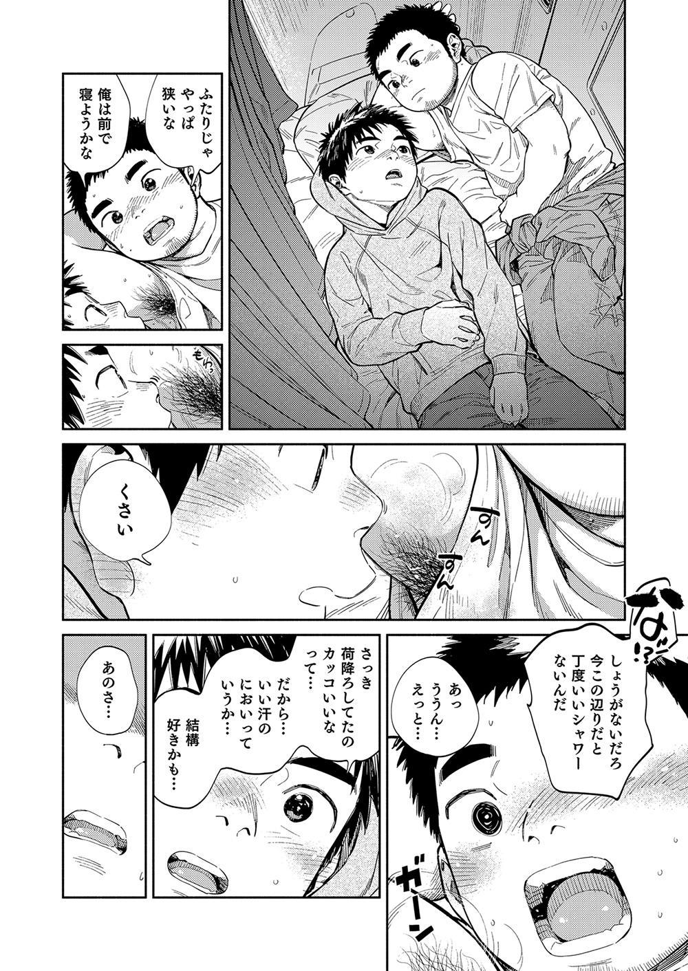 Manga Shounen Zoom Vol. 34 41