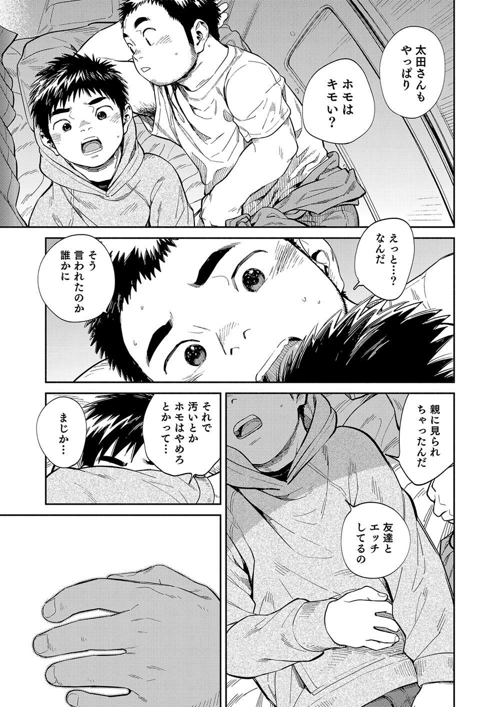 Manga Shounen Zoom Vol. 34 42