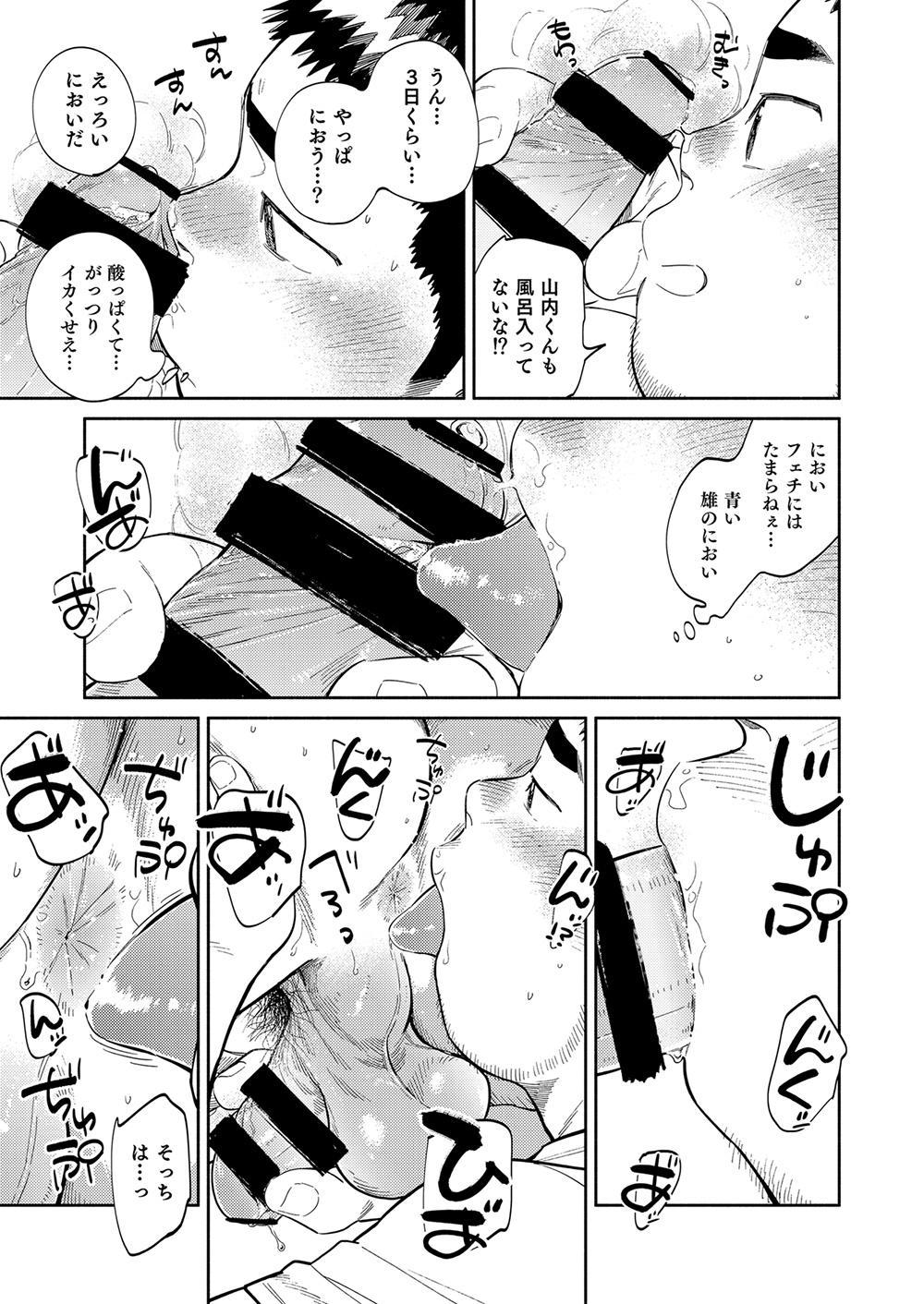 Manga Shounen Zoom Vol. 34 46
