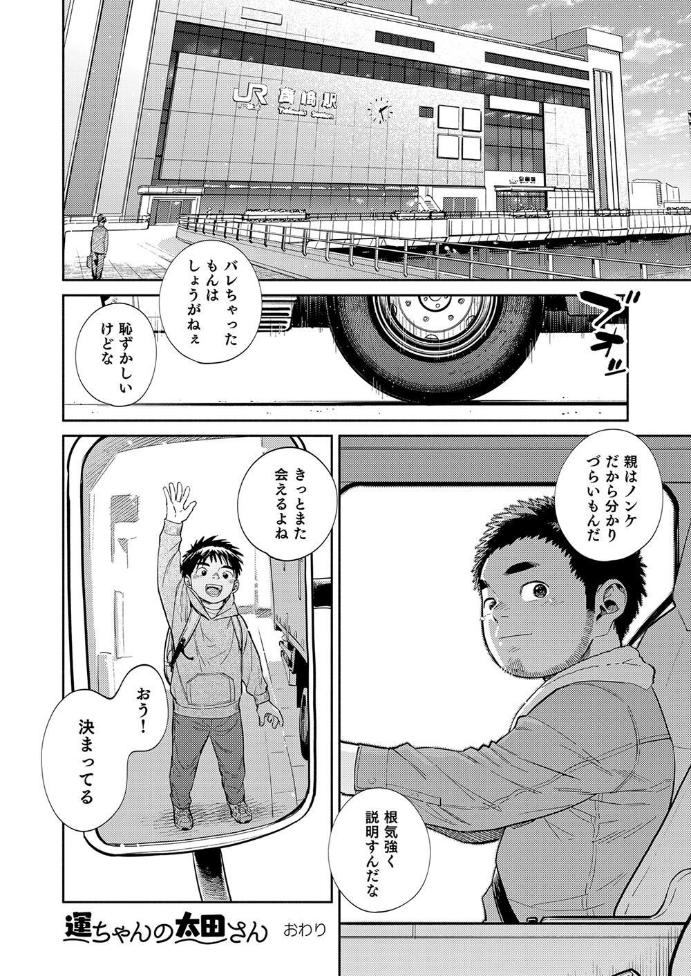 Manga Shounen Zoom Vol. 34 51