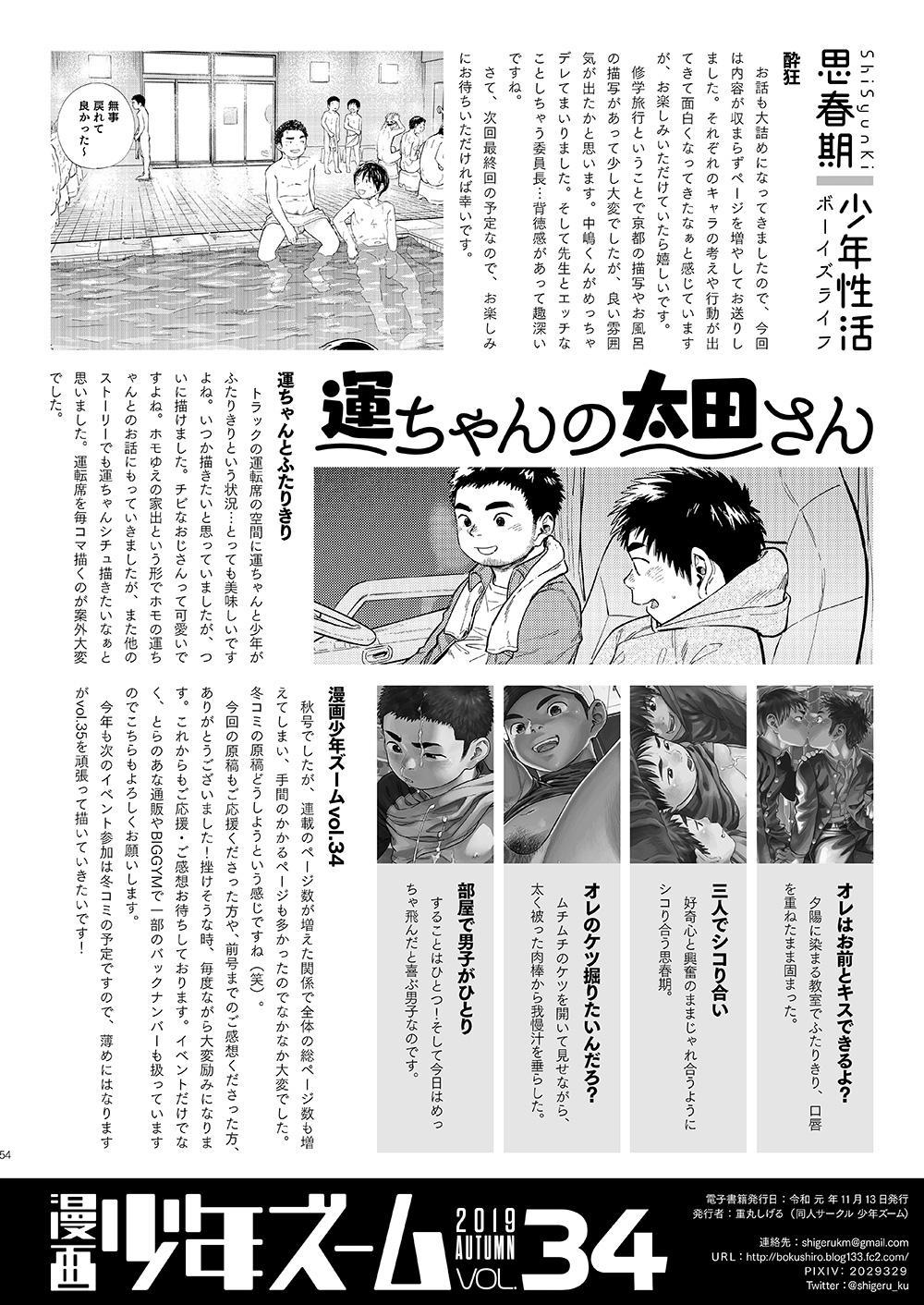 Manga Shounen Zoom Vol. 34 53