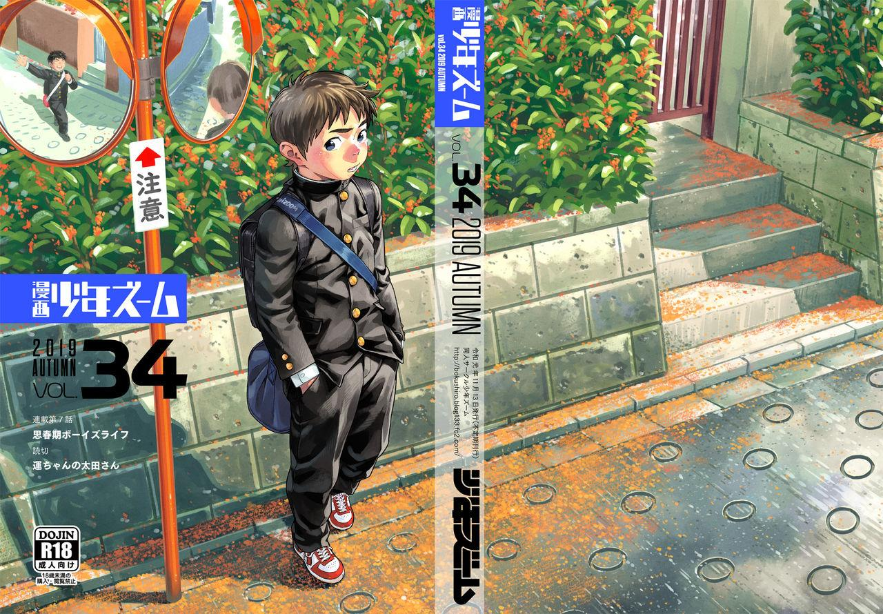 Manga Shounen Zoom Vol. 34 56