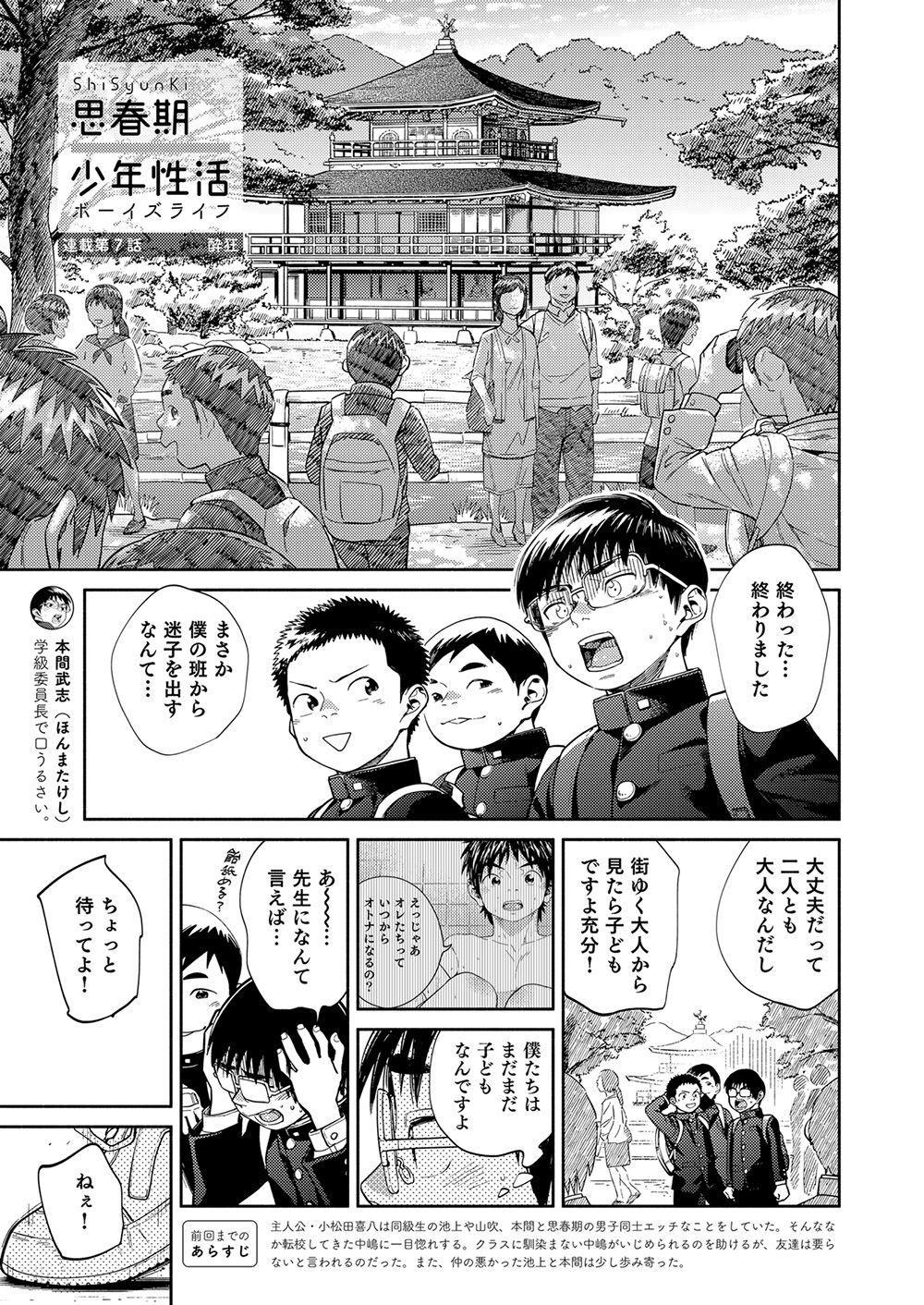 Manga Shounen Zoom Vol. 34 6