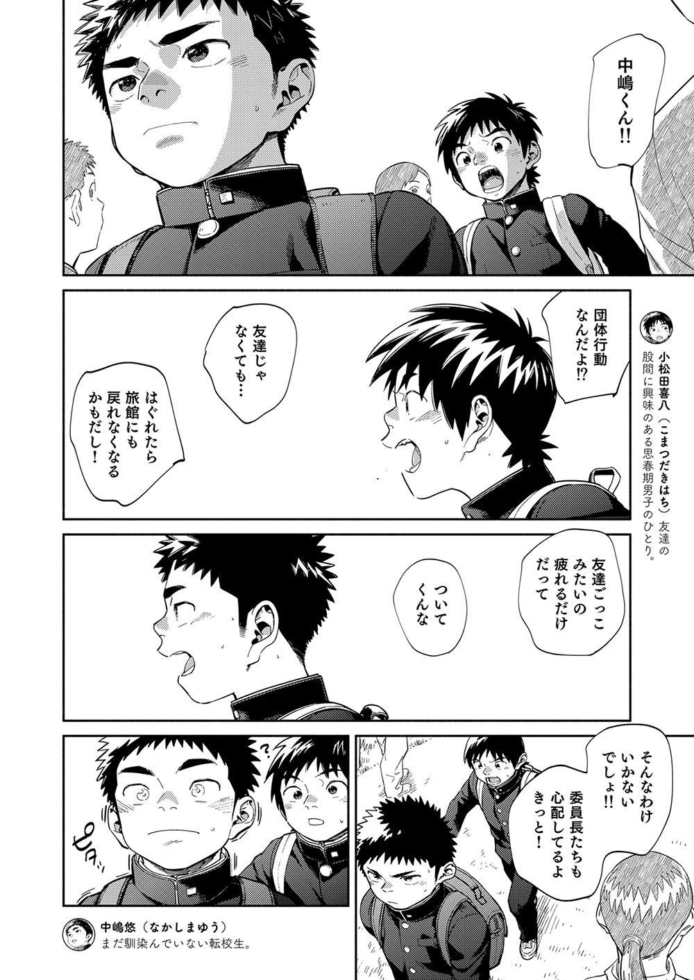 Manga Shounen Zoom Vol. 34 7
