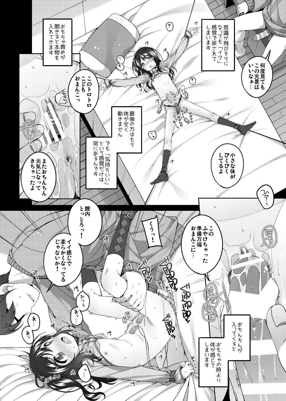Yukari-chan no Hibi Okasareru Hanashi 14