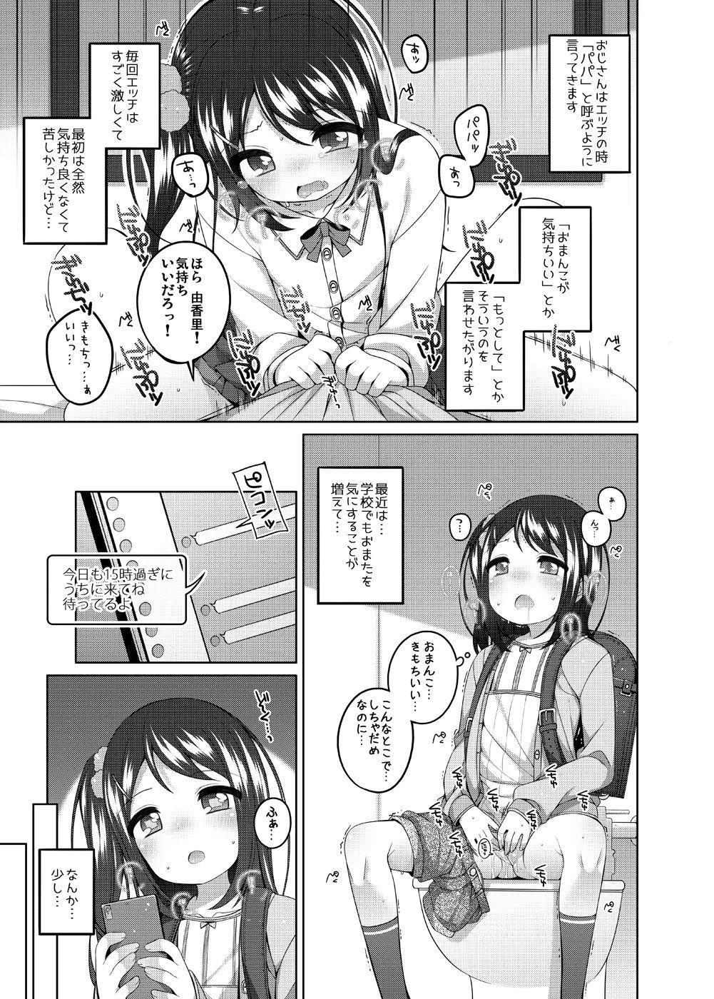 Yukari-chan no Hibi Okasareru Hanashi 5