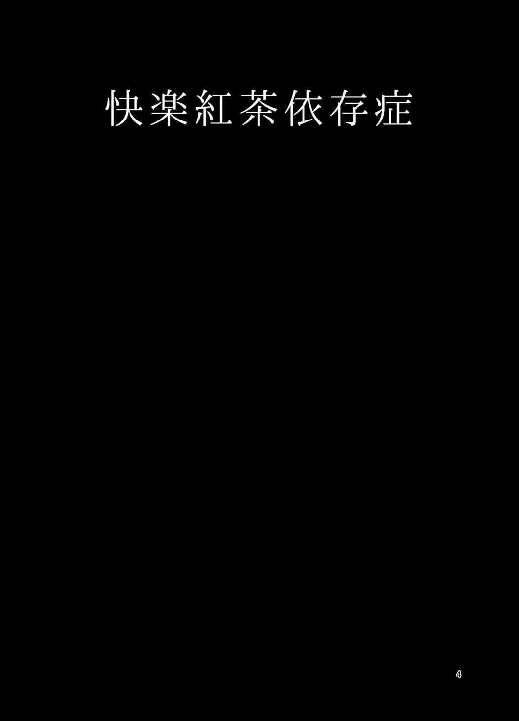 Kairaku Koucha Izonshou 2