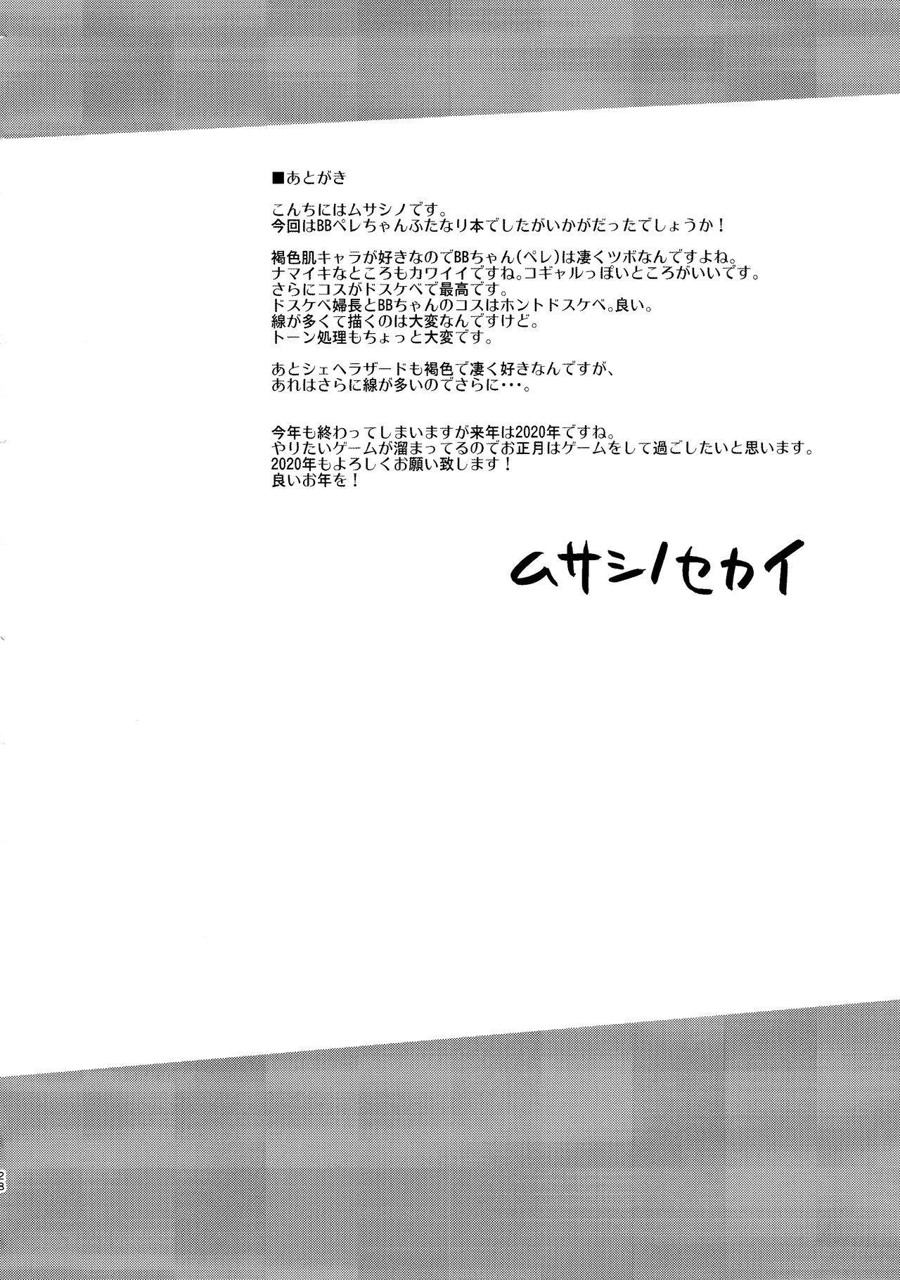 NAMAIKI GAL BITCH FUTANARIX 27