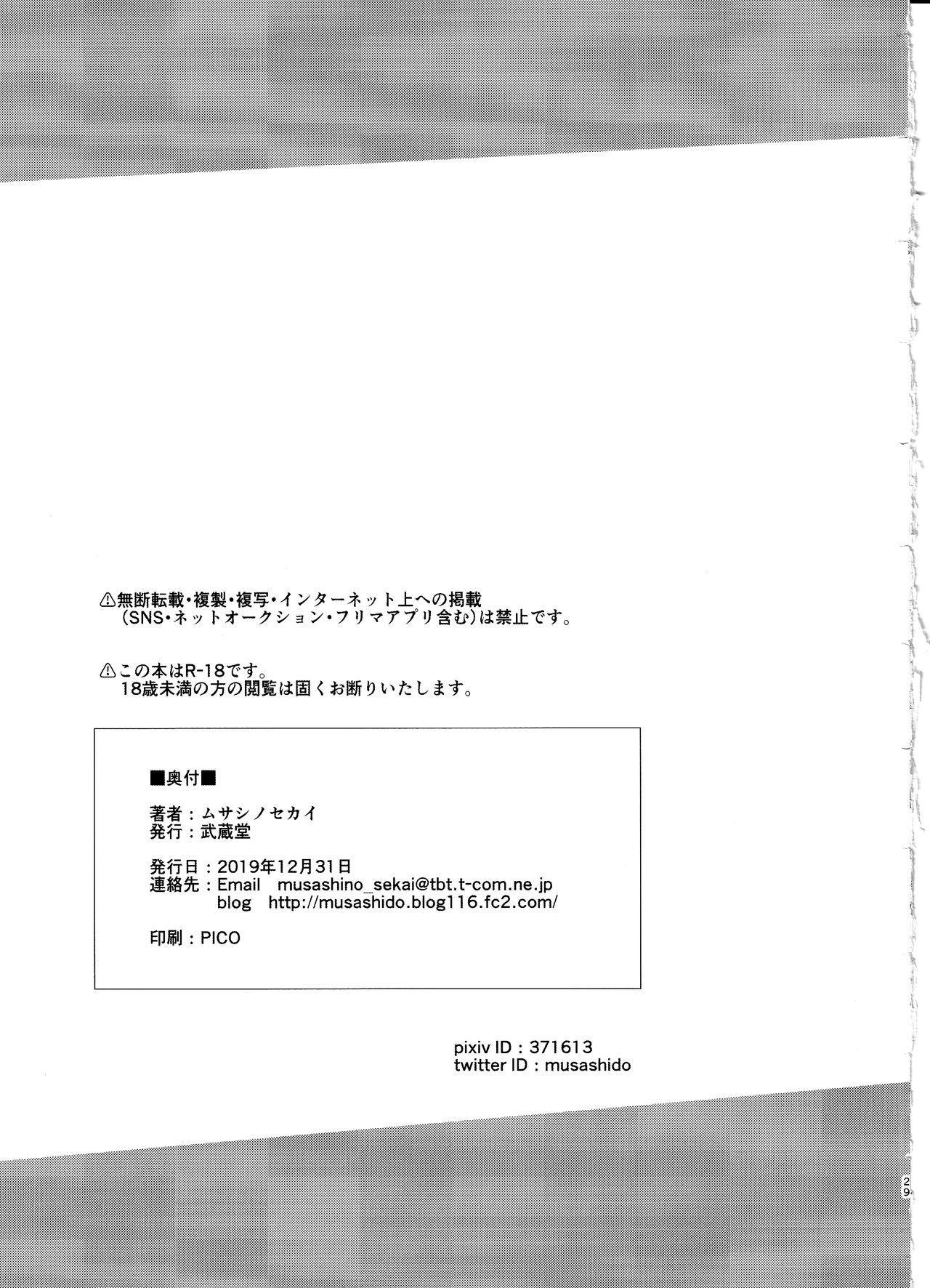 NAMAIKI GAL BITCH FUTANARIX 28