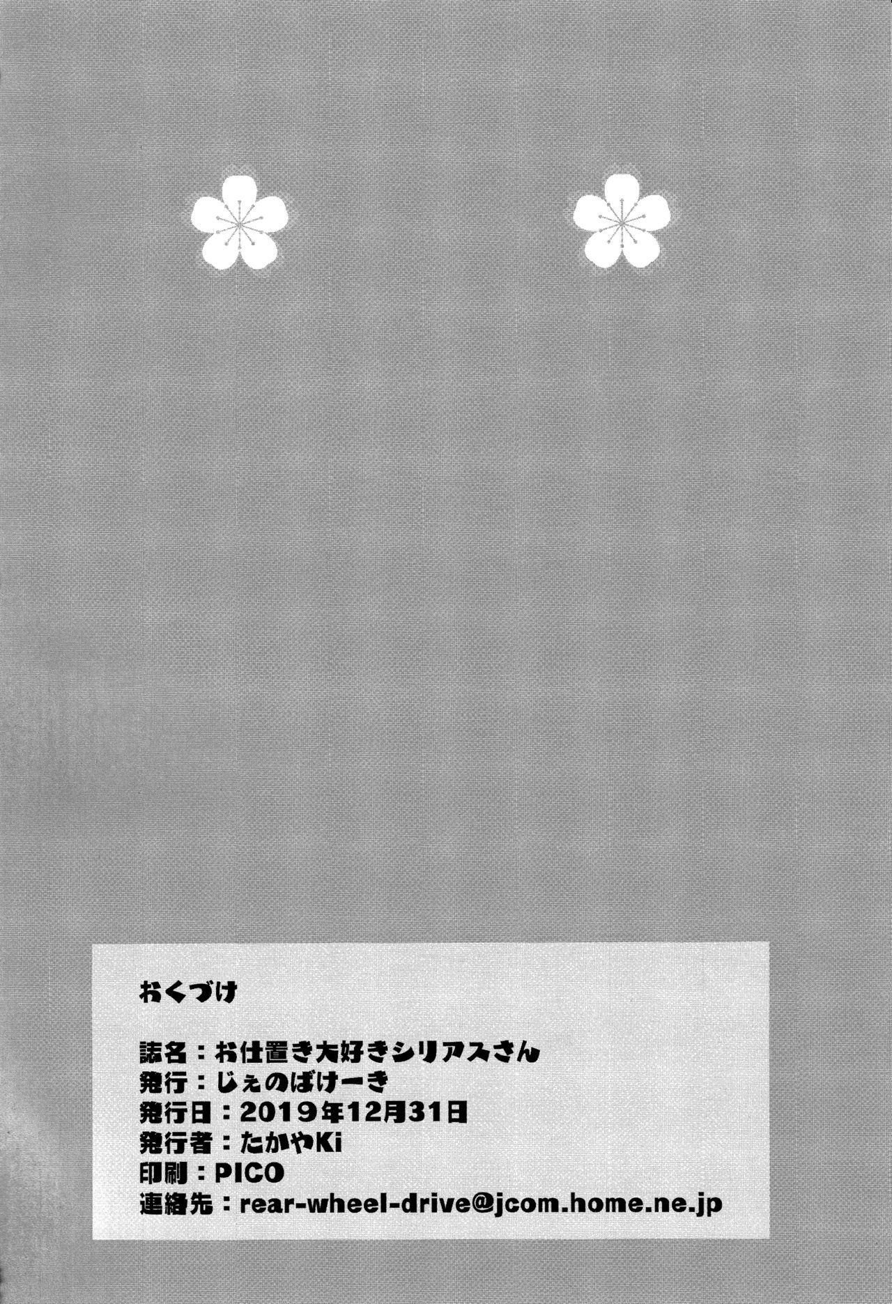 Oshioki Daisuki Sirius-san 24