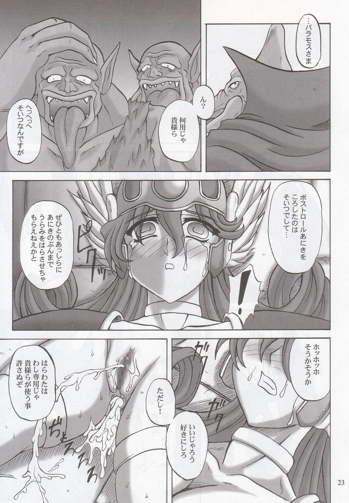 Soshite Ryoujoku e... 19