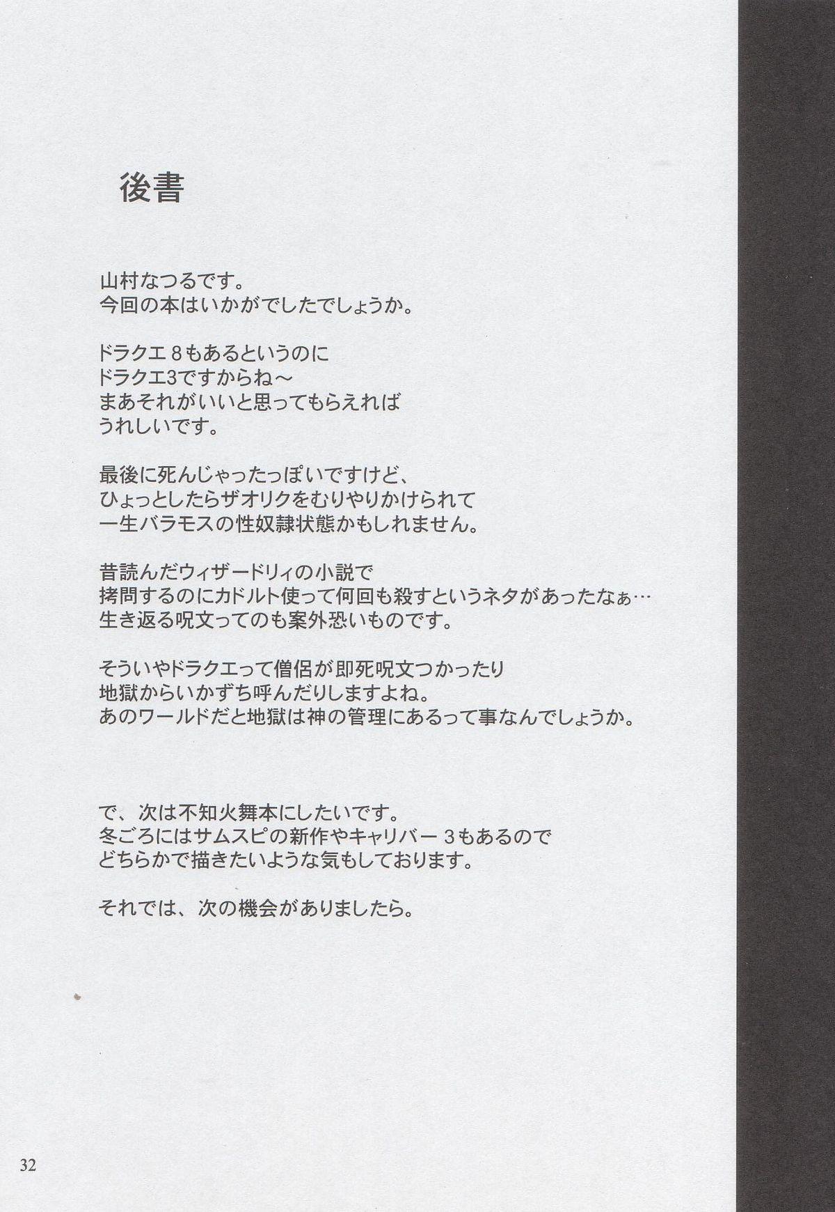 Soshite Ryoujoku e... 26