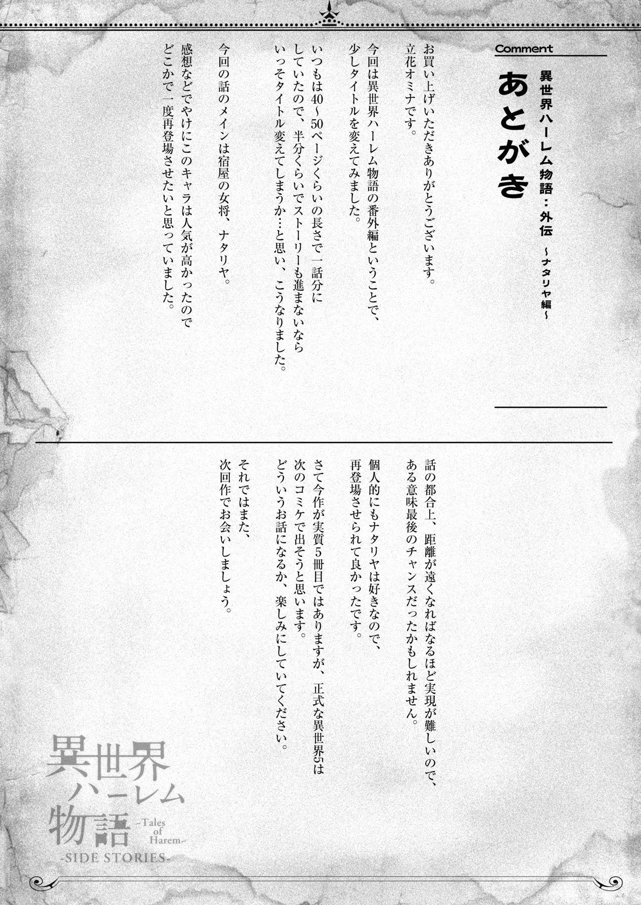 Isekai Harem Monogatari Gaiden 27