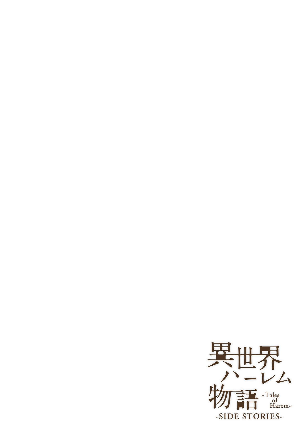 Isekai Harem Monogatari Gaiden 29
