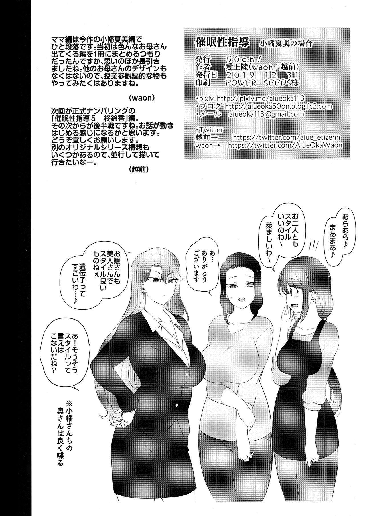Saimin Seishidou Obata Natsumi no Baai 28