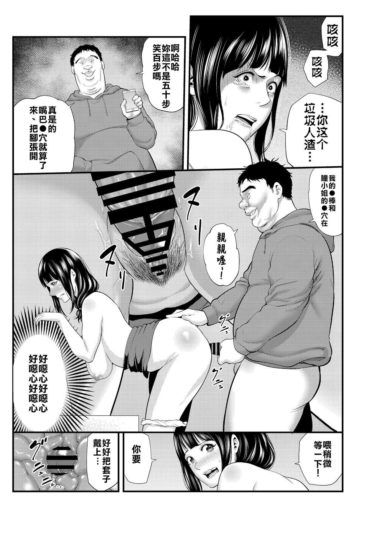 Hitozuma ni Koi Shita Boku wa, Hitozuma no Yowami o Nigitte...   愛上人妻的我,抓到了人妻的小辮子… 11