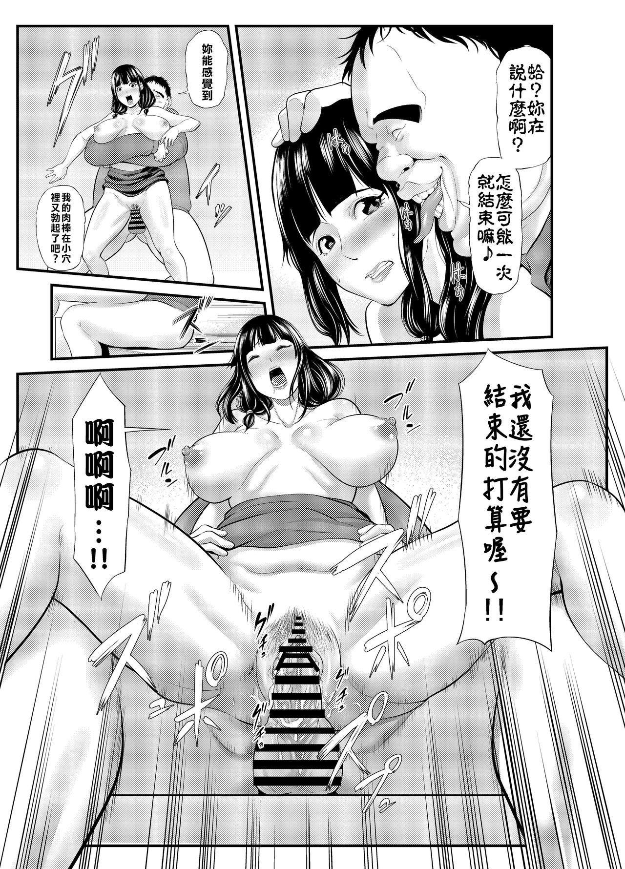 Hitozuma ni Koi Shita Boku wa, Hitozuma no Yowami o Nigitte...   愛上人妻的我,抓到了人妻的小辮子… 15